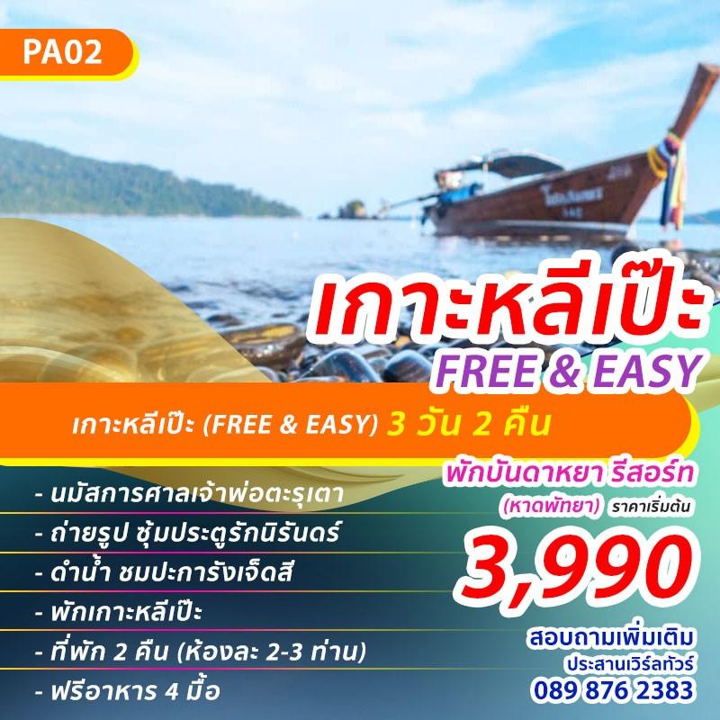 [Pack2] เกาะหลีเป๊ะ Free & Easy 3 วัน 2 คืน พักบันดาหยารีสอร์ท
