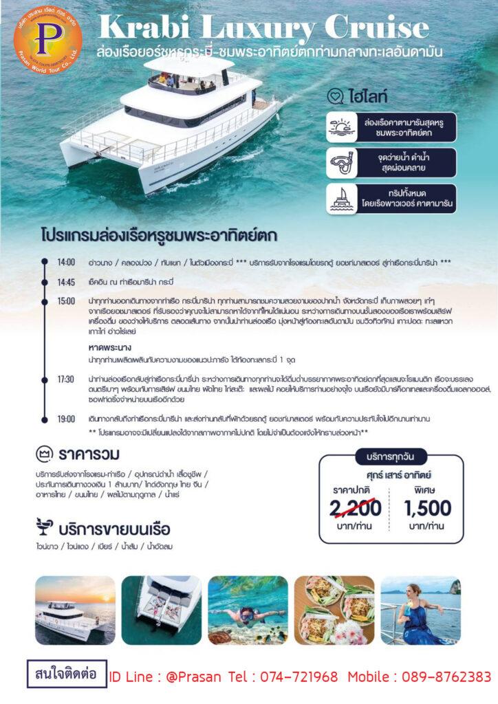 [Pack8]Krabi Luxury Cruise
