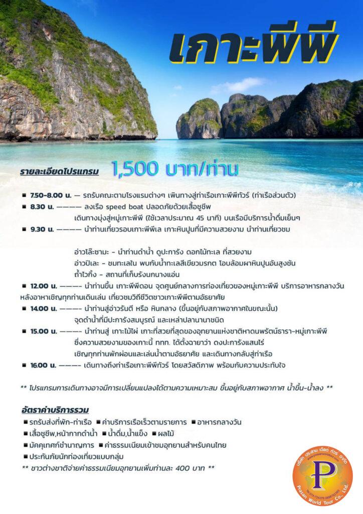 [Pack10] เกาะพีพี