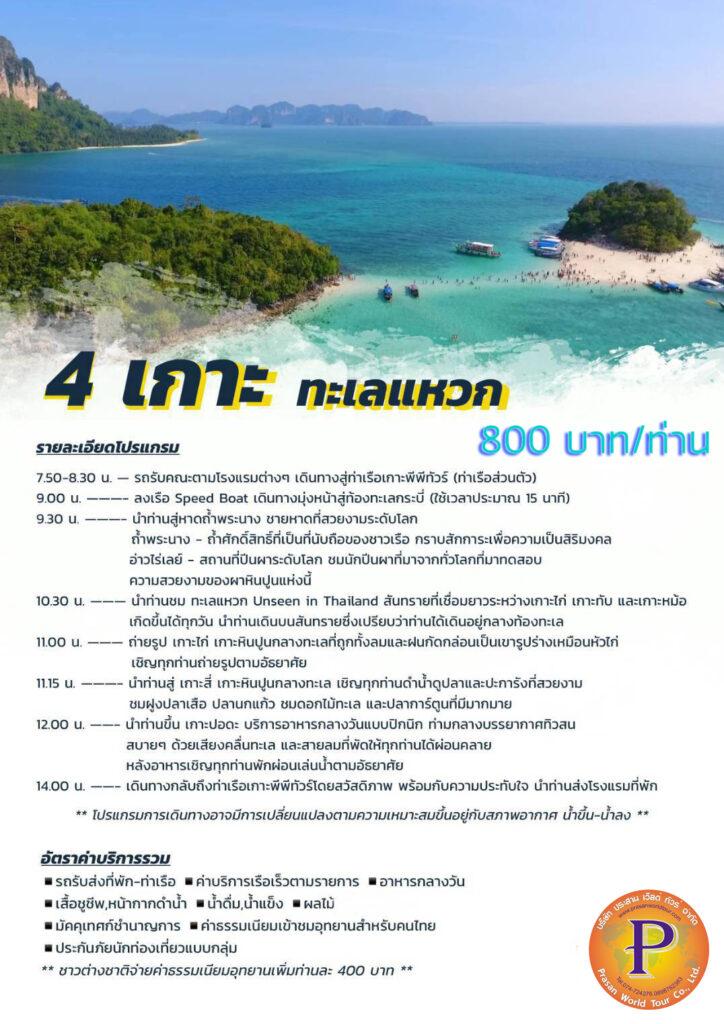 [Pack9] 4 เกาะ ทะเลแหวก