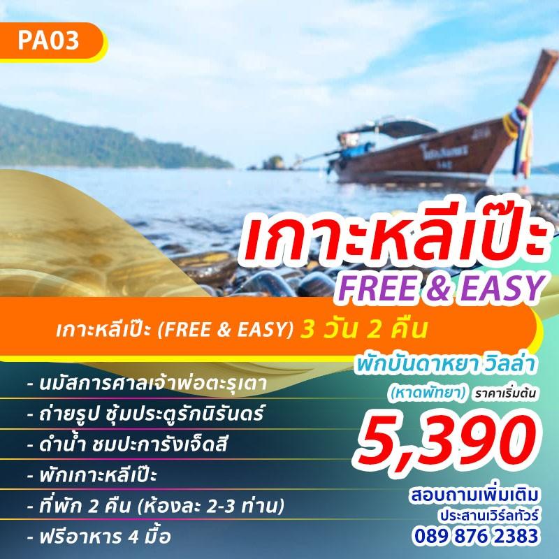 [Pack3] เกาะหลีเป๊ะ Free & Easy 3 วัน 2 คืน พักบันดาหยา วิลล่า